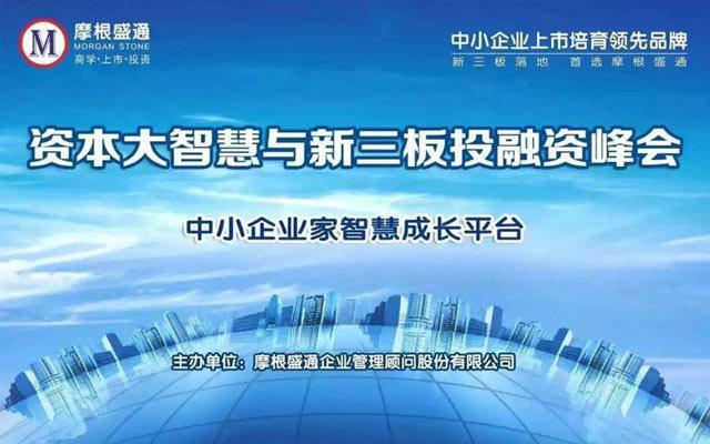 深圳 资本大智慧与新三板投融资峰会