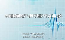 全国肿瘤治疗与科学研究学术研讨会