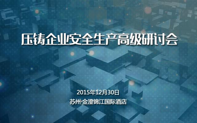 压铸企业安全生产高级研讨会