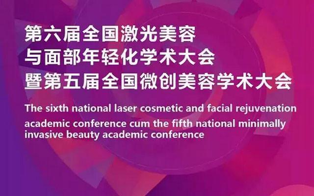 2016全国激光美容与面部年轻化暨微创美容学术大会
