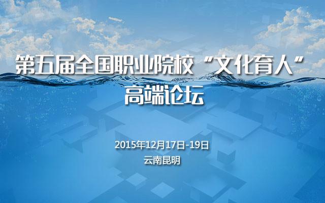 """第五届全国职业院校""""文化育人""""高端论坛"""