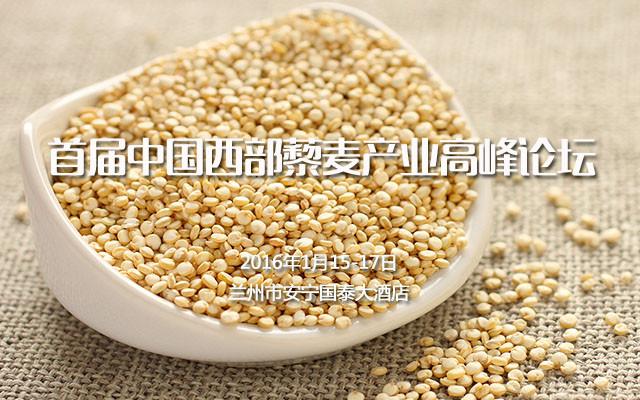 首届中国西部藜麦产业高峰论坛