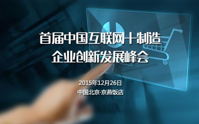 首届中国互联网+制造企业创新发展峰会