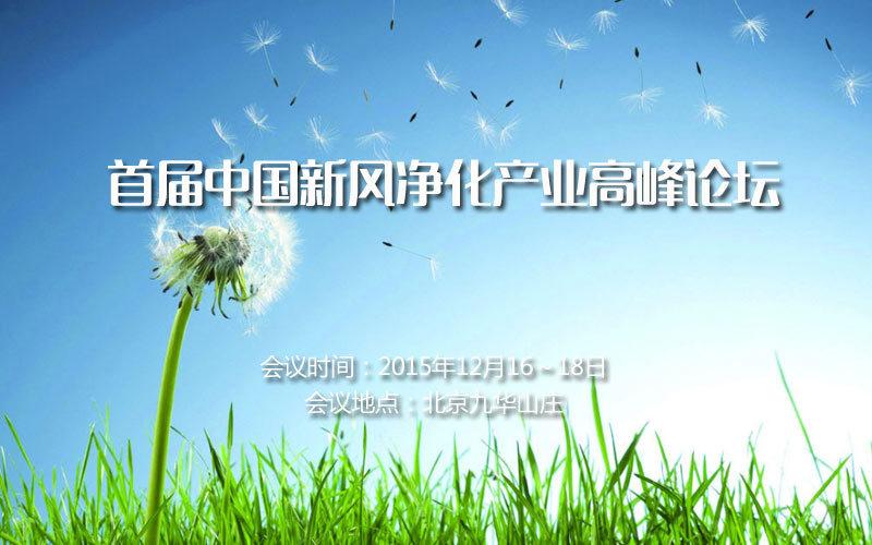 首届中国新风净化产业高峰论坛