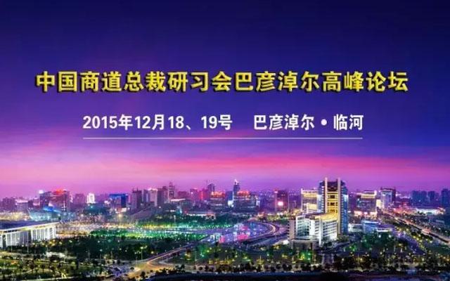 中国商道总裁研习会巴彦淖尔高峰论坛