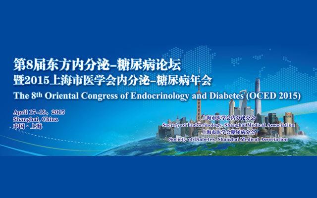 OCE2015第八届东方内分泌-糖尿病会议