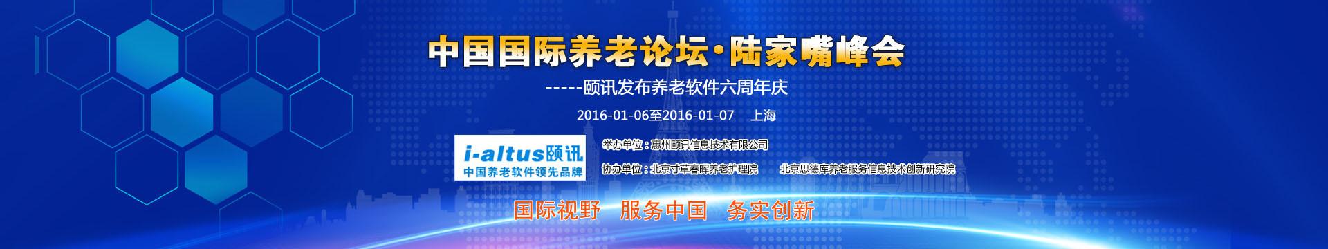 中国国际养老论坛•陆家嘴峰会