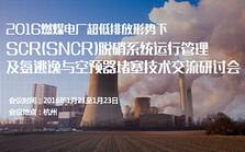 2016燃煤电厂超低排放形势下SCR(SNCR)脱硝系统运行管理及氨逃逸与空预器堵塞技术交流研讨会