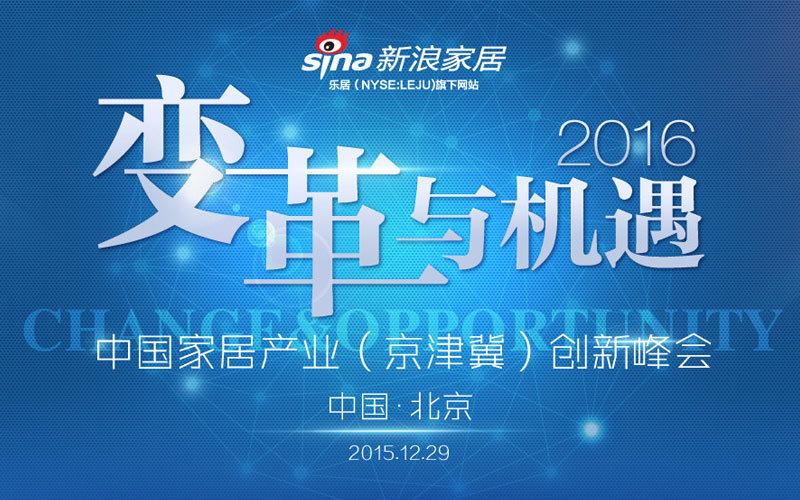 2016中国家居产业(京津冀)创新峰会