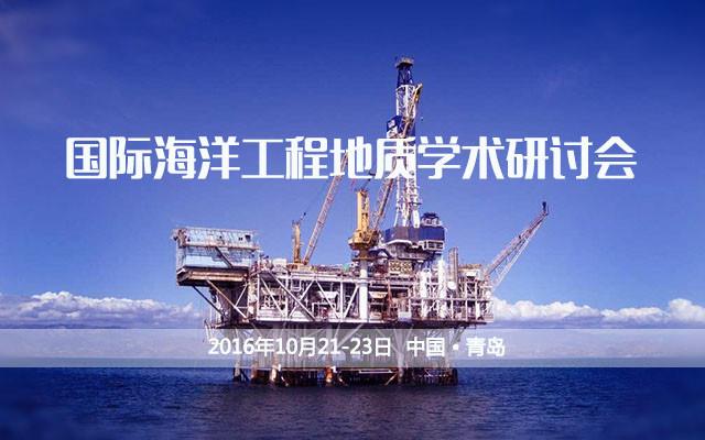国际海洋工程地质学术研讨会