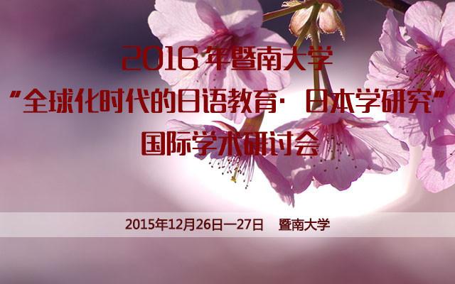 """2016 年暨南大学""""全球化时代的日语教育・日本学研究"""" 国际学术研讨会"""
