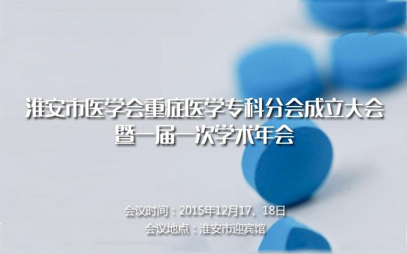 淮安市医学会重症医学专科分会成立大会暨一届一次学术年会