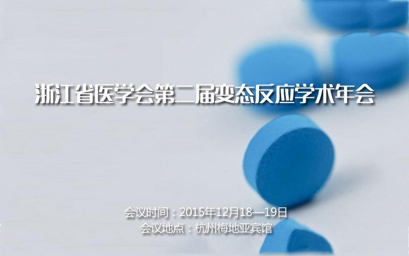 浙江省医学会第二届变态反应学术年会