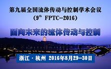 第九届全国流体传动与控制学术会议(9th FPTC-2016)