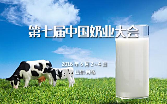 第七届中国奶业大会
