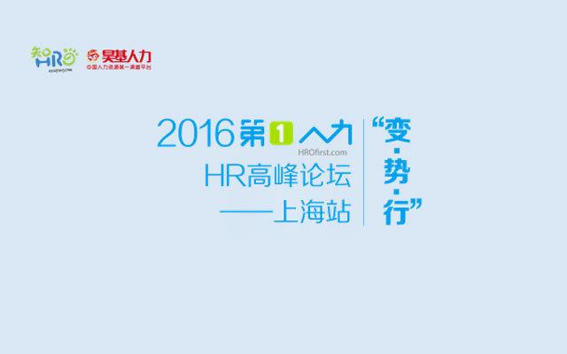 2016第一人力HR高峰论坛(上海站)