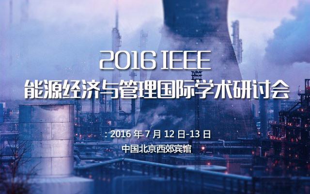 2016 IEEE 能源经济与管理国际学术研讨会