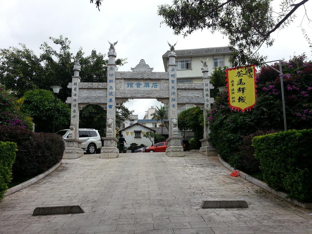 普洱茶马驿栈(石屏会馆)