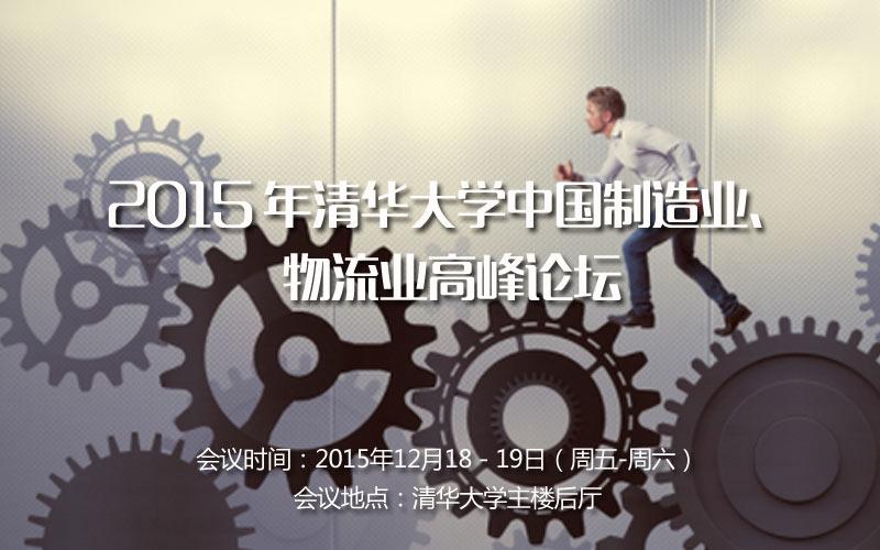 2015 年清华大学中国制造业、物流业高峰论坛