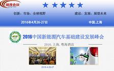 2016中国新能源汽车基础建设发展峰会