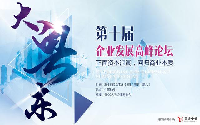 第十届大粤东企业发展高峰论坛