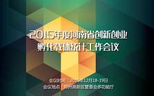2015年度河南省创新创业孵化载体统计工作会议