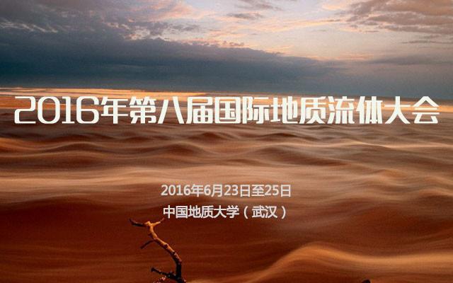 2016年第八届国际地质流体大会