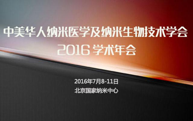 中美华人纳米医学及纳米生物技术学会 2016 学术年会