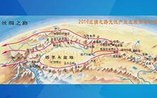 2016丝绸之路光伏产业发展高峰论坛暨展览会