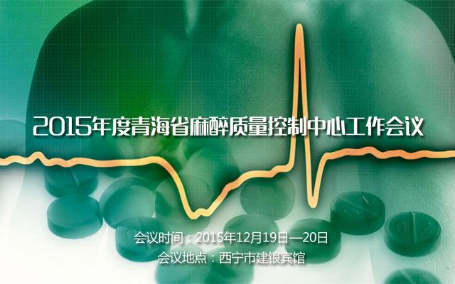 2015年度青海省麻醉质量控制中心工作会议