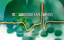 第二届哈尔滨ERAT研讨会