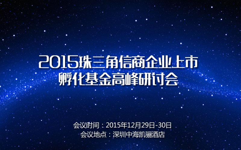 2015珠三角信商企业上市孵化基金高峰研讨会
