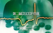 第二届CSCCP 暨第十三届全国子宫颈癌前病变及子宫颈癌热点研讨会