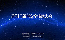 2015新兴安全技术大会
