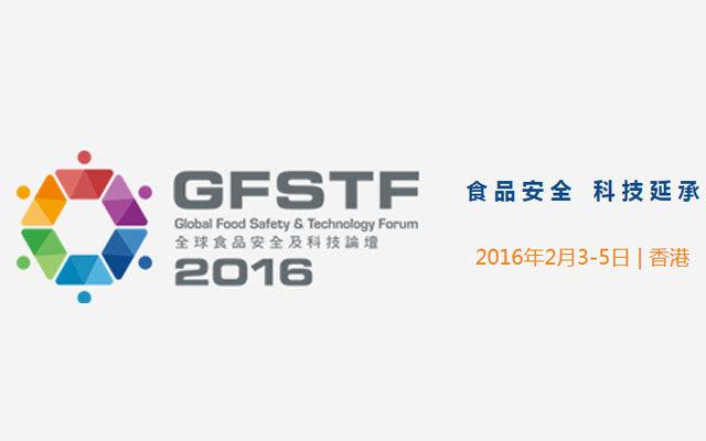 2016全球食品安全及科技论坛(GFSTF)