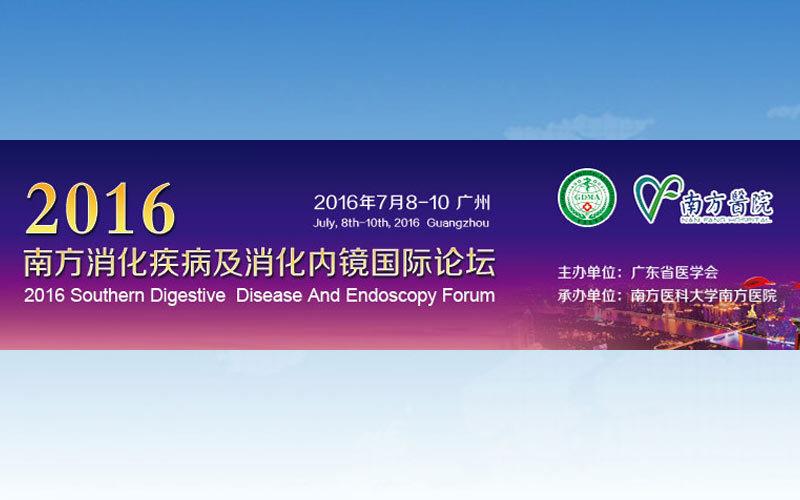 2016南方消化疾病及消化内镜国际论坛