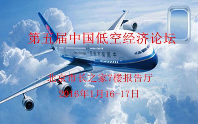 第五届中国低空经济论坛