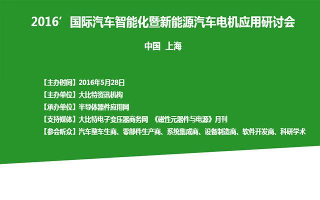 2016'国际汽车智能化暨新能源汽车电机应用研讨会