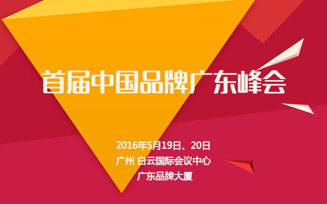 首届中国品牌广东峰会