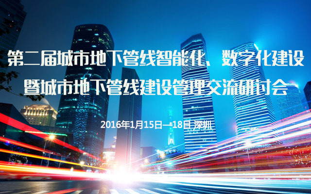 第二届城市地下管线智能化、数字化建设暨城市地下管线建设管理交流研讨会