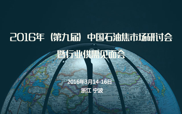 2016年(第九届)中国石油焦市场研讨会暨行业供需见面会