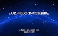 2015中国文化传承与发展论坛