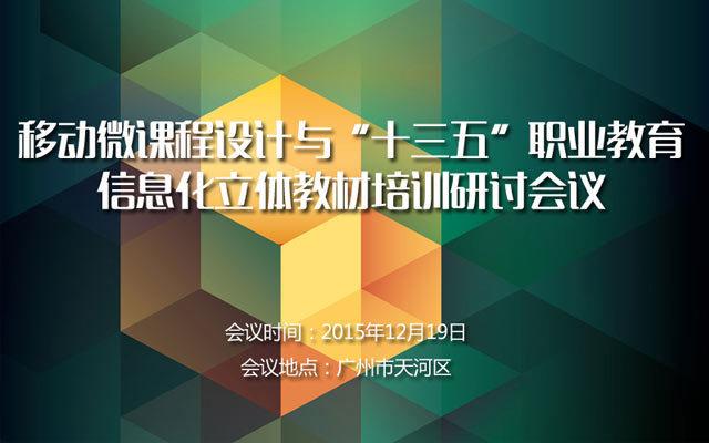 """移动微课程设计与""""十三五""""职业教育信息化立体教材培训研讨会议"""