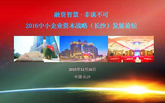 2016中小企业资本战略(长沙)发展论坛