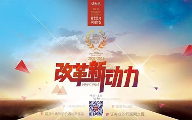 《改革新动力》财经中国2015年会暨第十三届财经风云榜