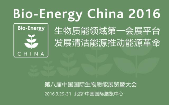 2016第八届中国国际生物质能展览暨大会