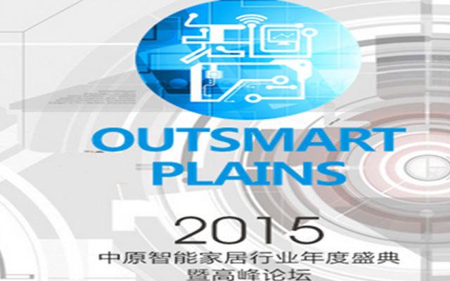 2015中原智能家居行业年度盛典暨高峰论坛