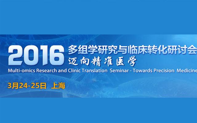 2016多组学研究与临床转化研讨会:迈向精准医学