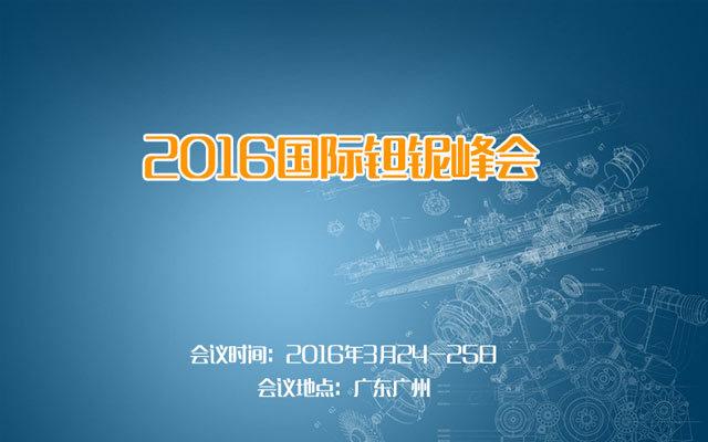 2016国际钽铌峰会