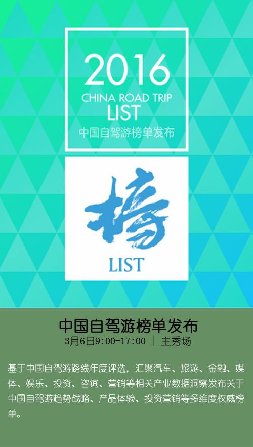 2016中国自驾游大会